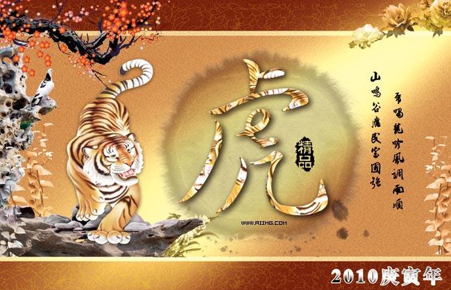 2010虎年海报设计