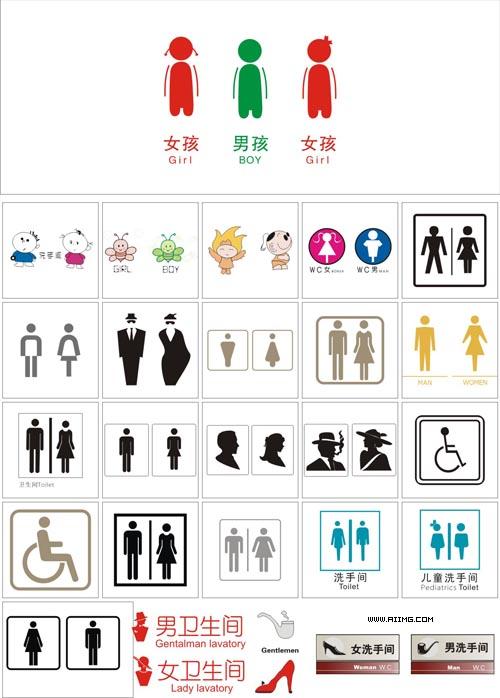 爱图首页 矢量素材 标识标志 洗手间标志 男女洗手间标志 卫生间标志