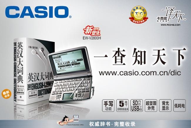 电子辞典海报