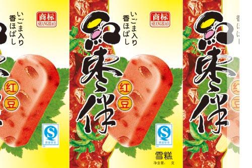 红豆雪糕包装设计
