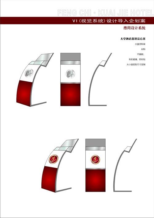 风池快捷酒店vi设计模板