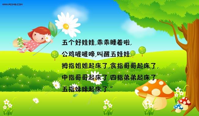 可爱图片 卡通图片 幼儿园背景墙图片 小花 草地 卡通大树 蘑菇 草坪