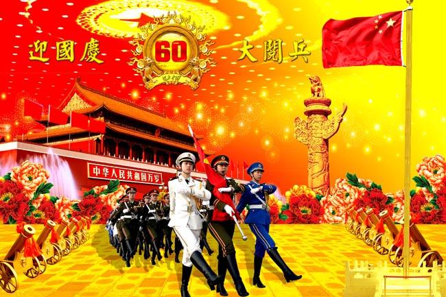 国旗 牡丹 礼炮 阅兵 军队 军人 女兵 烟花 金属 华丽 边框 国庆节