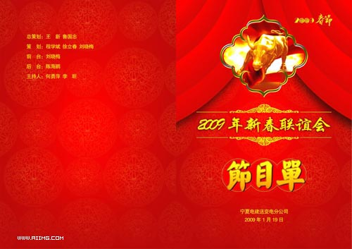 春节联谊会节目单封面