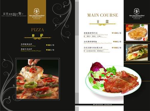西餐餐厅菜谱设计