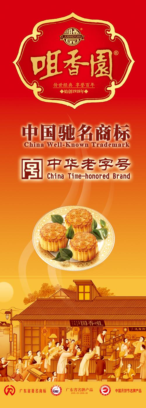 月饼宣传海报 - 爱图网设计图片素材下载