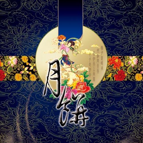 关键字: 中秋月饼包装花卉线描花纹月饼嫦娥圆月中秋月饼包装设计
