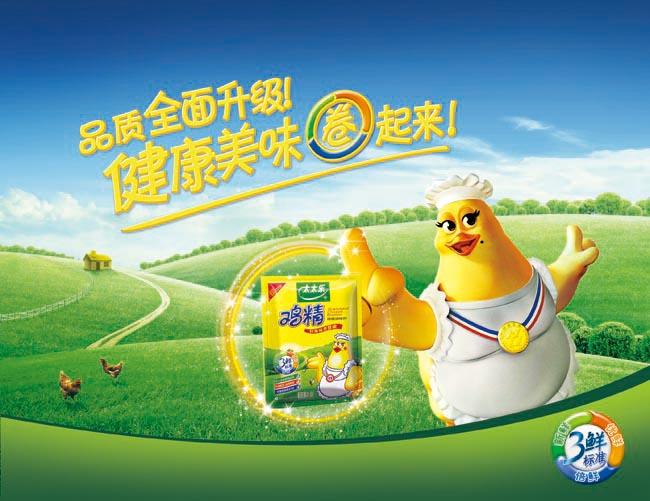 太太乐鸡精海报