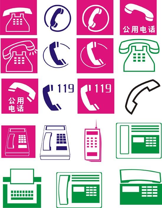电话机传真机标志