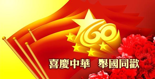 国庆节背景图片