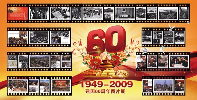 图片展1949-2009怀旧图片老照片旧照片国庆节展板红飘带psd分层素材
