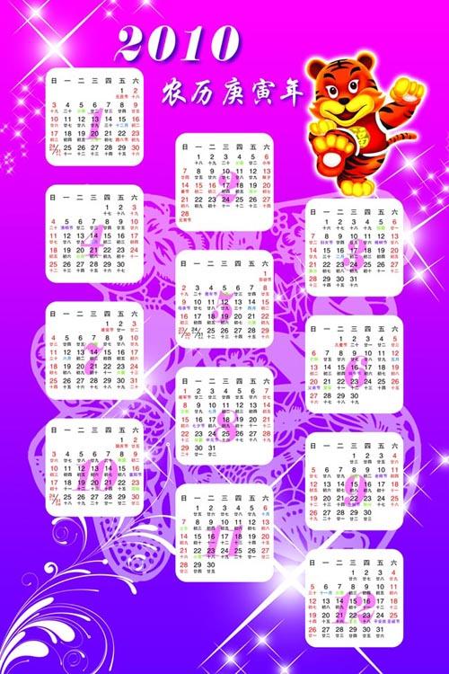 2010年虎年日历