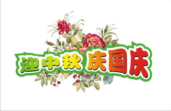 关键字: 迎中秋庆国庆国庆素材国庆节字体花朵国庆节素材矢量
