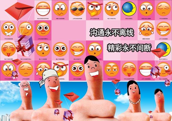 psd素材 卡通动漫 100种笑脸 大拇指 表情 100种笑脸表情 笑脸 哭脸