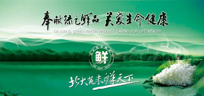 米绿色食品米饭绿叶树林