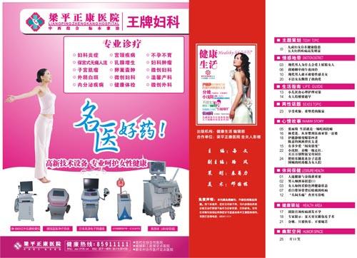杂志介绍三期32p封面目录彩页医疗医院广告设计宣传明星话题男科妇科