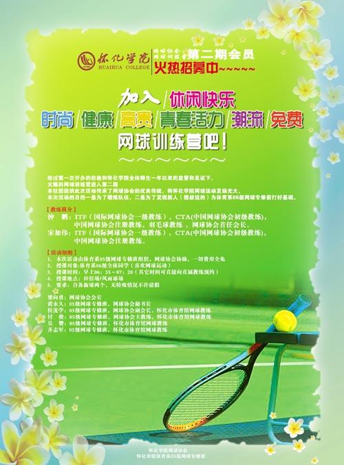 网球海报 - 爱图网设计图片素材下载