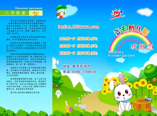 爱图首页 psd素材 广告海报 幼儿园宣传单 幼儿园三折页 蓝天白云 小