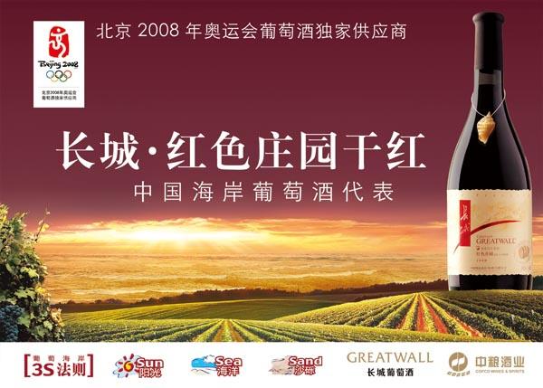 长城红色庄园干红葡萄酒广告