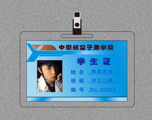 学生证模板 - 爱图网设计图片素材下载