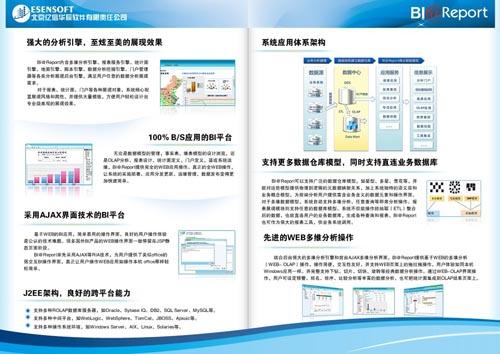 关键字: it公司产品宣传册it公司产品宣传册封面画册封面设计
