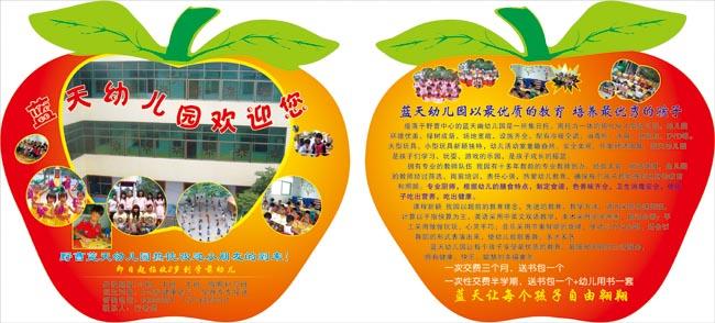 蓝天幼儿园广告设计蓝天幼儿园幼儿园招生