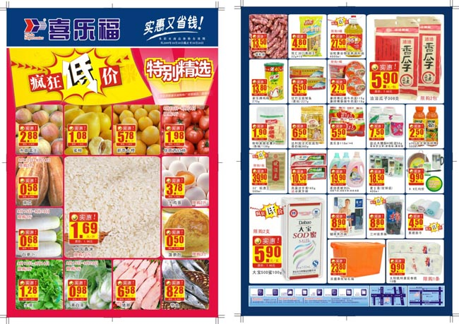 超市dm大单张快讯 - 爱图网设计图片素材下载