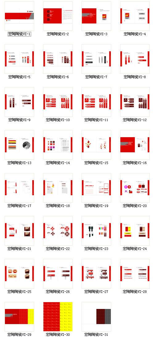 爱图首页 矢量素材 标识标志 宏陶陶瓷vi模板下载 vi手册 vi模板 vi