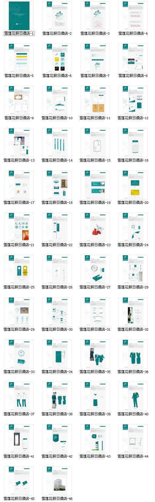 酒店vi设计 雪莲花假日酒店vi设计 vi手册 vi模板 vi设计模板 vi系统