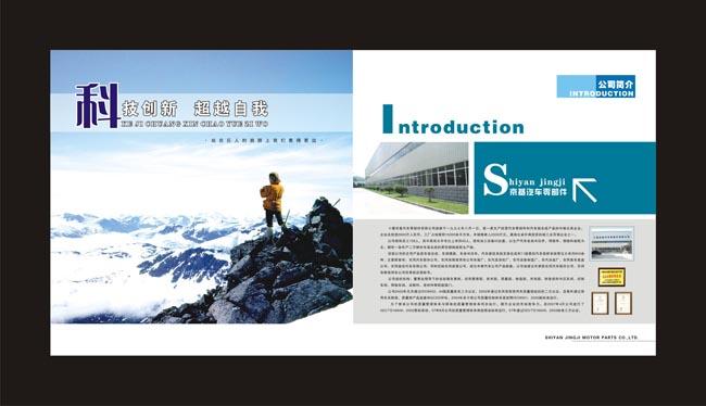 企业画册公司简介页 - 爱图网设计图片素材下载
