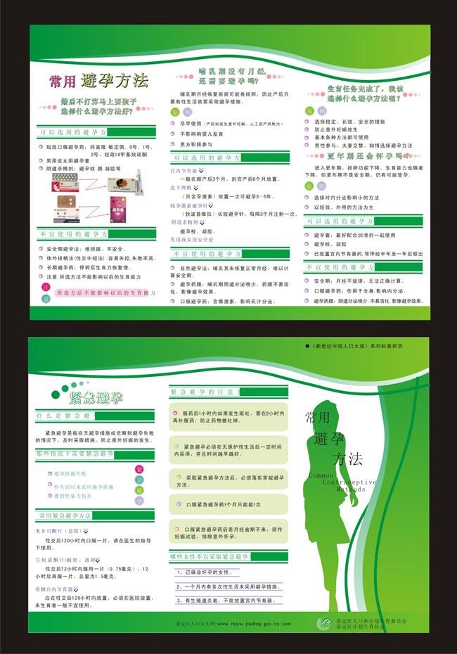计生办避孕宣传手册