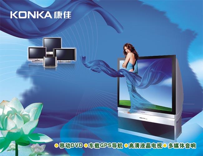 konka康佳电视广告