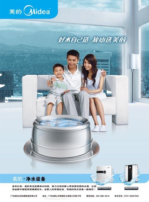 美的净水机广告