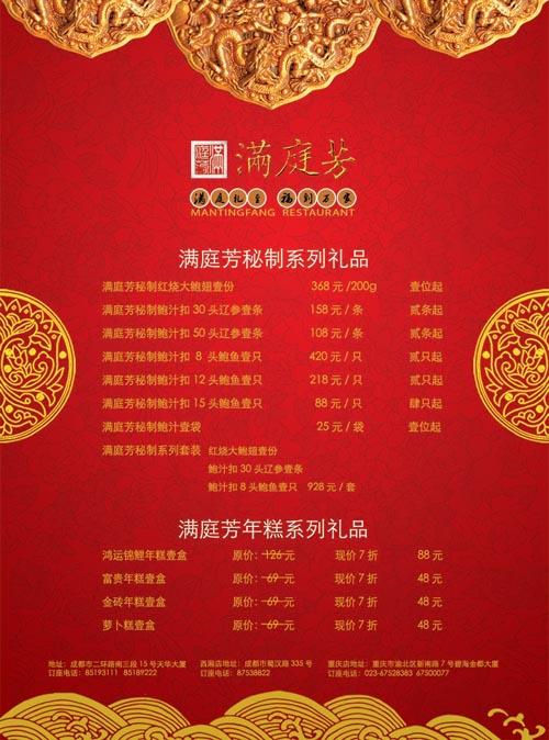 > 素材信息   关键字: 满庭芳宴会餐单中国风红色花纹背景古典菜单
