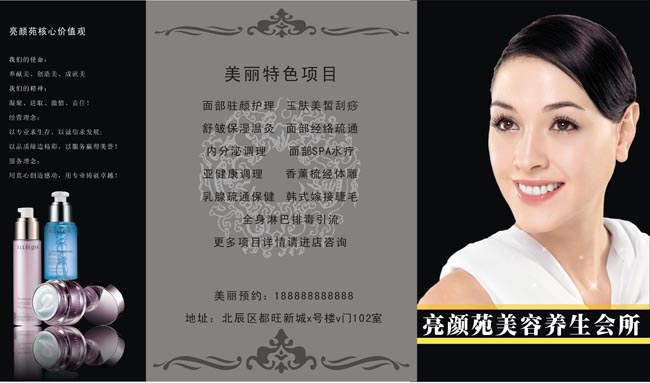 美容院宣传三折卡