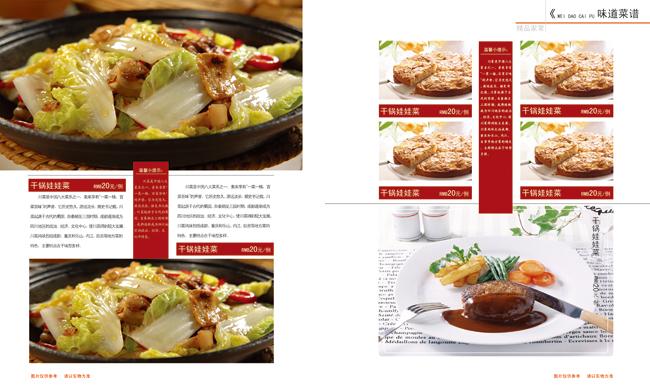 > 素材信息   关键字: 菜谱菜单菜谱模板菜单模板版式设计排版psd分层