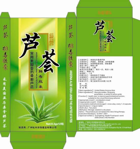 芦荟排毒胶囊包装设计