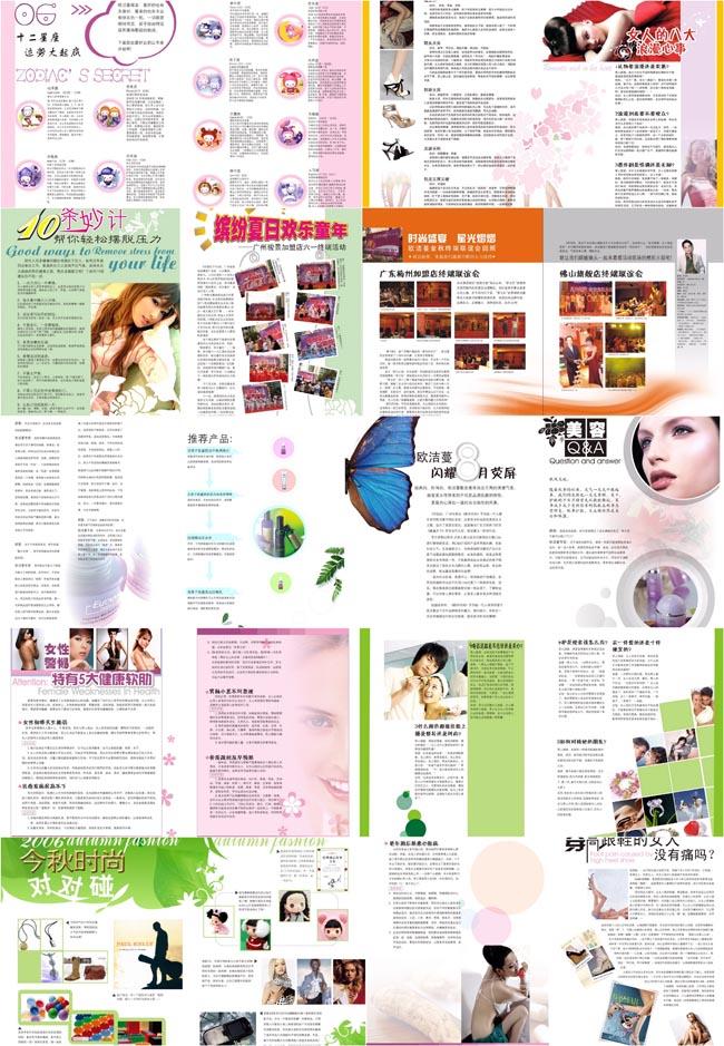 化妆品宣传册矢量素材
