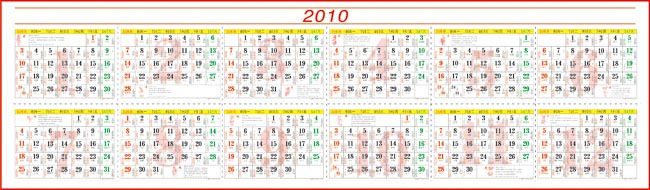 2010年日历(带黄历)