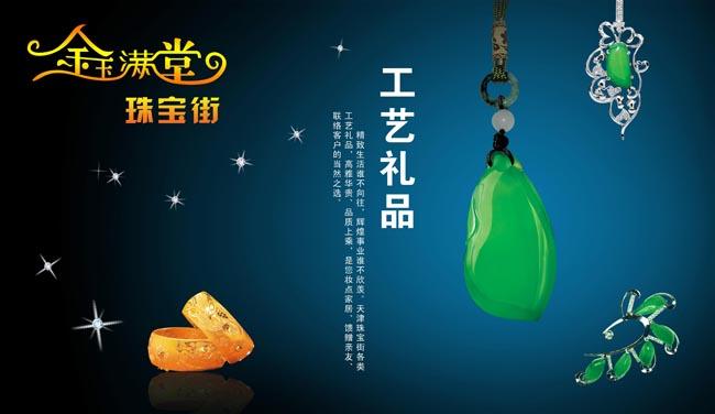 玉石珠宝广告 - 爱图网设计图片素材下载