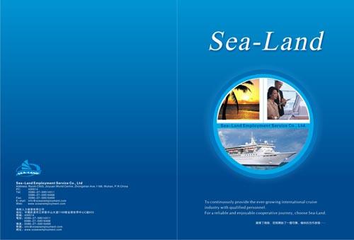海陆人力资源公司企业画册