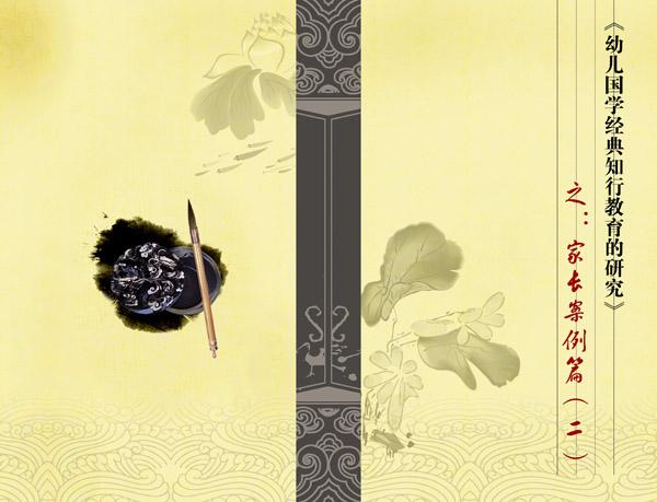 关键字: 幼儿园书本封面书本封面国学古典水墨淡墨毛笔中国风书本