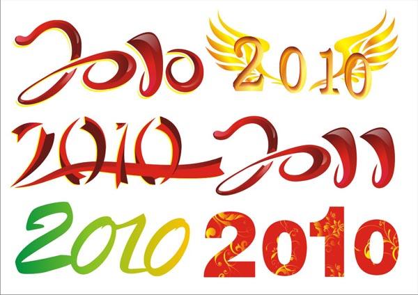 2010艺术字矢量素材