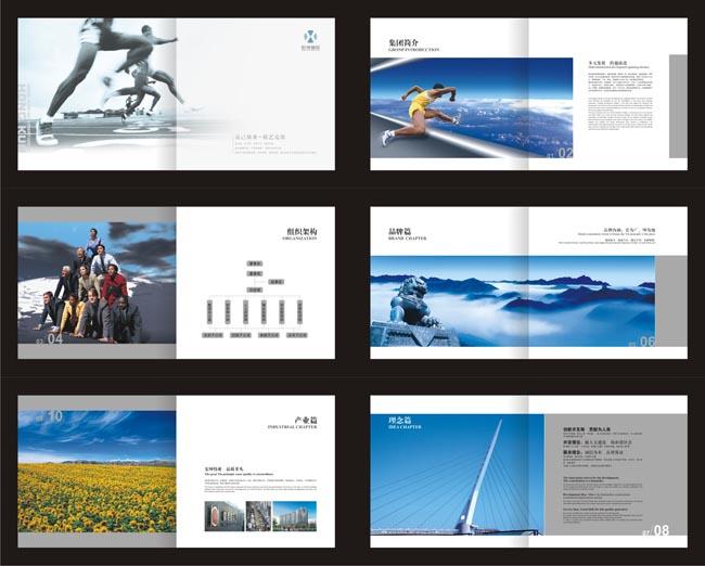 企业画册设计1