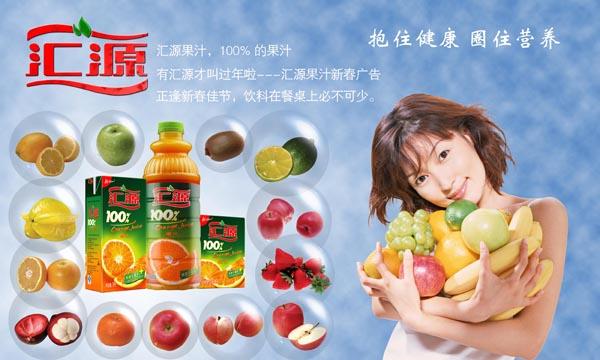 爱图首页 psd素材 广告海报 > 素材信息   关键字: 汇源果汁水果广告