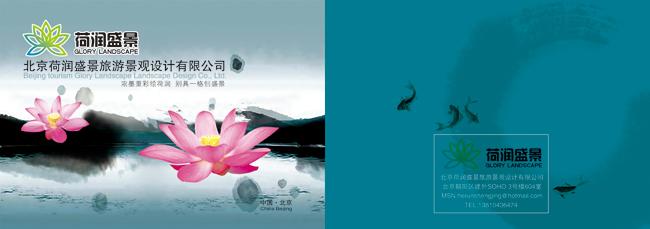 景观设计画册封面