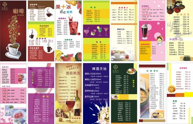 酒吧价目表设计酒吧价目表模板咖啡果汁