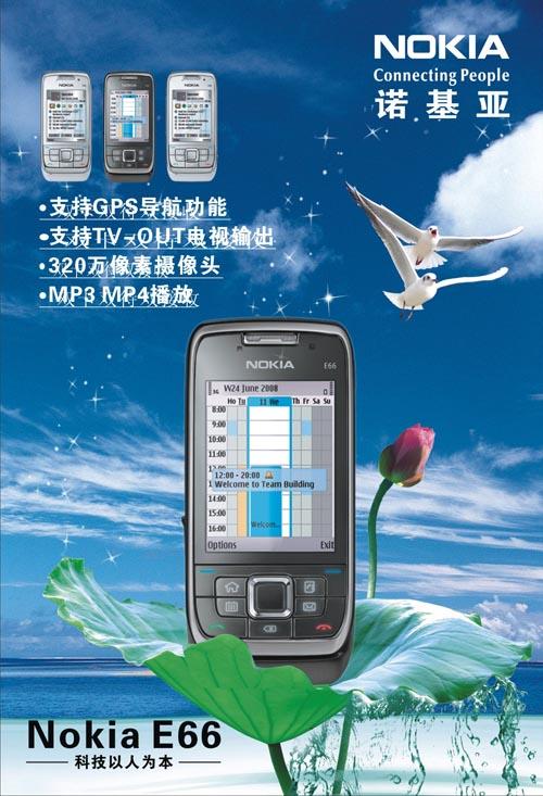 诺基亚E66手机海报