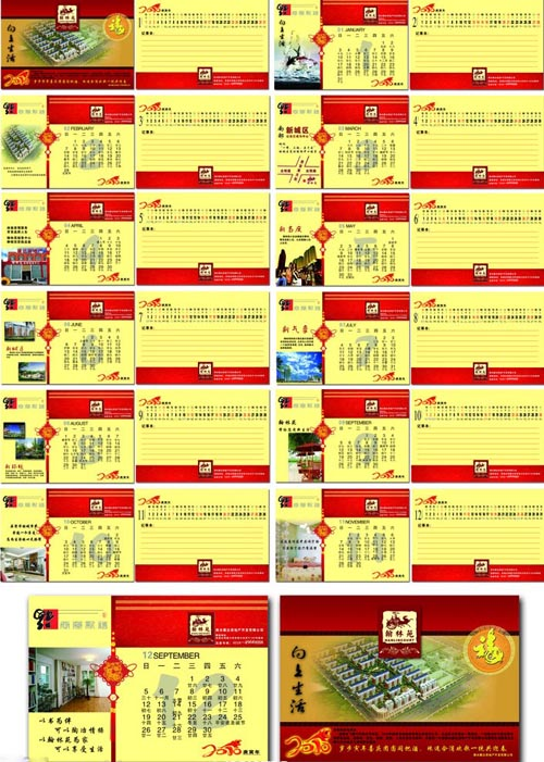 房地产2010年台历模板 - 爱图网设计图片素材下载图片