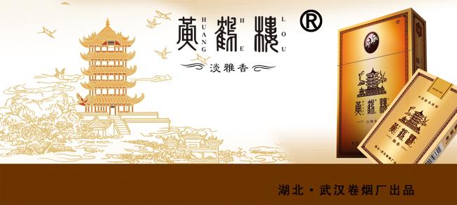 黄鹤楼香烟广告 - 爱图网设计图片素材下载